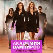Академия вампиров / Vampire Academy