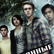 Потерянные / Nowhere Boys все серии
