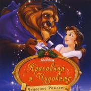 Красавица и чудовище: Чудесное Рождество / Beauty and the Beast: The Enchanted Christmas