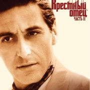Крестный отец 2 / The Godfather: Part II