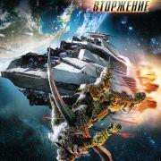 Звездный десант: Вторжение / Starship Troopers: Invasion