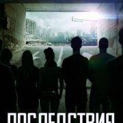 Последствия (Постфактум, После) / The after все серии
