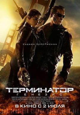 Терминатор: Генезис / Terminator: Genisys