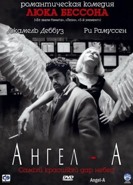 Ангел-А / Angel-A