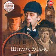Приключения Шерлока Холмса и доктора Ватсона все серии