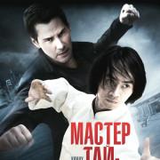 Мастер тай-цзи / Man of Tai Chi