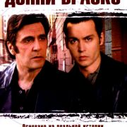 Донни Браско / Donnie Brasco