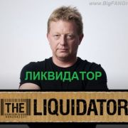 Discovery: Ликвидатор / Discovery: The Liquidator все серии