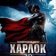 Космический пират Харлок / Space Pirate Captain Harlock