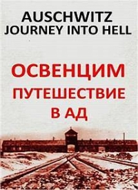 Освенцим. Путешествие в ад / Auschwitz. Journey Into Hell