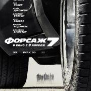 Форсаж 7 / Fast & Furious 7