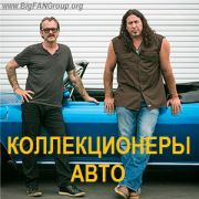 Discovery: Коллекционеры авто / Discovery: Extreme Car Hoarders все серии