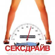 Сексдрайв / Sex Drive
