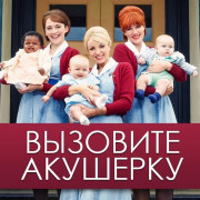 Вызовите акушерку / Call The Midwife все серии