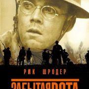 Забытая рота / The Lost Battalion