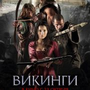 Викинги / Northmen: A Viking Saga
