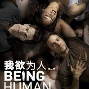 Быть человеком / Being Human все серии
