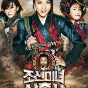 Охотницы / Joseonminyeo Samchongsa