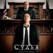 Судья / The Judge