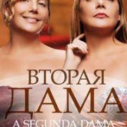 Вторая дама / A Segunda Dama все серии