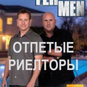 Discovery: Отпетые риелторы / Discovery: Flip Men все серии