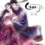 Тысячелетняя повесть о Гэндзи / Genji Monogatari Sennenki / Millennium Old Journal: Tale of Genji все серии