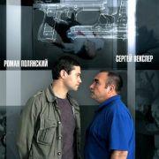 Двое с пистолетами все серии