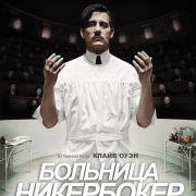 Больница Никербокер / The Knick все серии