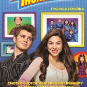 Грозная семейка / The Thundermans все серии