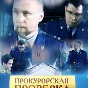 Прокурорская проверка все серии