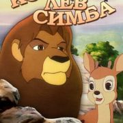 Симба: Король-лев / Simba: The King Lion все серии