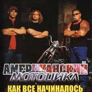 Discovery: Американский мотоцикл / American Chopper: The Series все серии