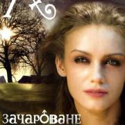 Колдовская любовь все серии