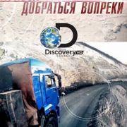 Discovery. Трасса Колыма: добраться вопреки