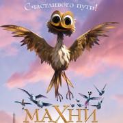 Махни крылом! / Yellowbird