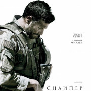 Американский снайпер / American Sniper