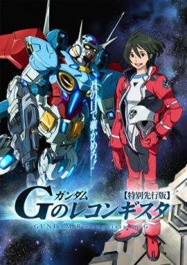 Гандам: Реконкиста в G / Gundam G no Reconguista смотреть онлайн