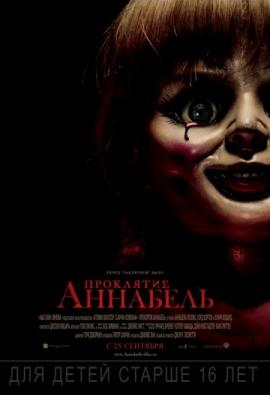 Проклятие Аннабель / Annabelle