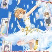 Сакура - Собирательница Карт / Card Captor Sakura все серии