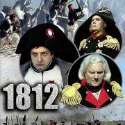1812 все серии