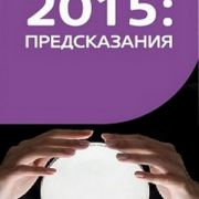 2015: Предсказания все серии