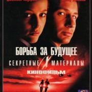 Секретные материалы: Борьба за будущее / The X-Files: Fight the Future