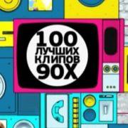100 лучших клипов 90-х на МУЗ-ТВ