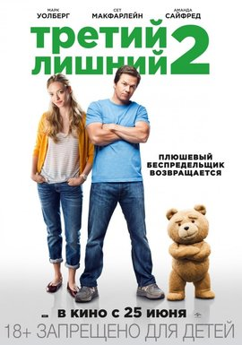 Третий лишний 2 / Ted 2