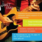"""Обучение игре на гитаре """"Just play""""."""