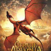Сердце дракона 2: Начало / Dragonheart: A New Beginning
