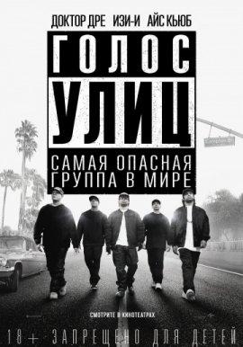 Голос улиц / Straight Outta Compton