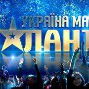 В Украине есть таланты! (Україна має талант!)