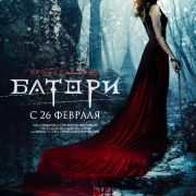 Кровавая леди Батори / Lady of Csejte