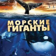 BBC: Морские гиганты / Ocean Giants все серии
